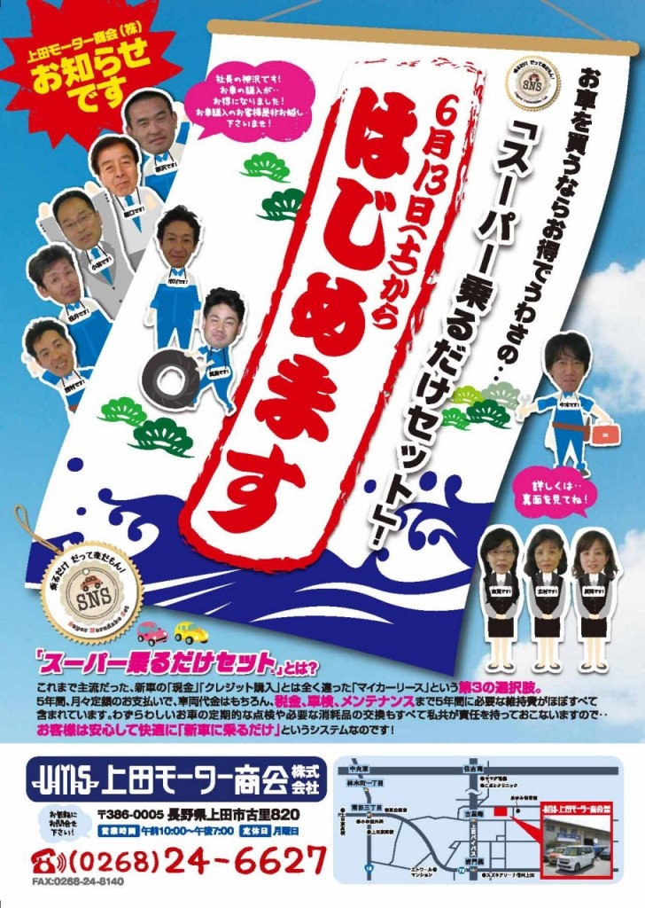 150528_上田モーター商会(株)スタートキャンペーンB4告知用チラシ-表面-確認用