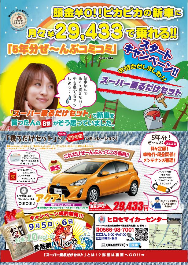 ヒロセマイカーセンタースタートキャンペーン1