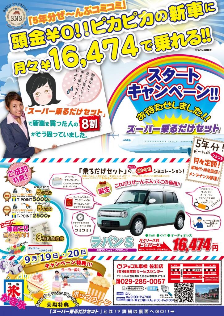 勝田車両サービスセンター様スタートキャンペーンA4チラシ表面
