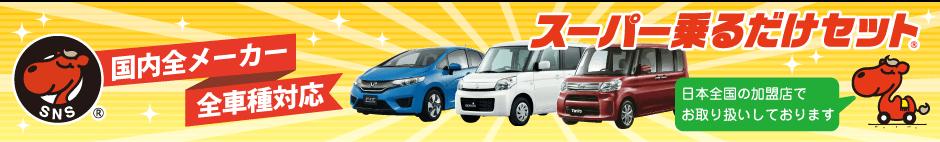 国内全メーカー全車種対応スーパー乗るだけセットは日本全国100社以上で取り扱いしております。