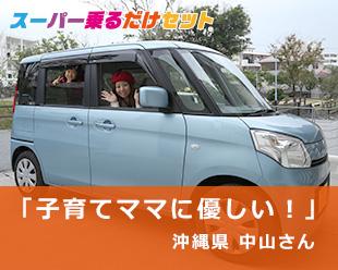 voice_nakayama
