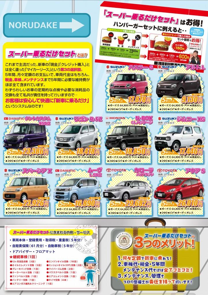 勝田車両サービスセンター様スタートキャンペーンA4チラシ裏面