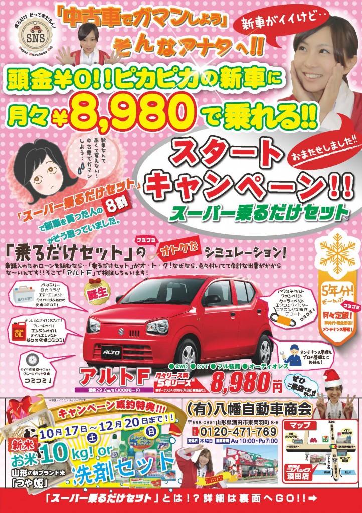 八幡自動車01