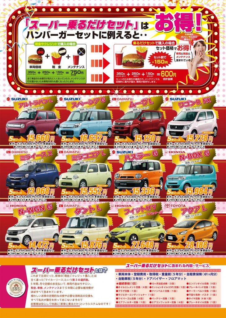 ウラ株式会社小林モーター 車検のコバック所沢店 スタートキャンペーンチラシ