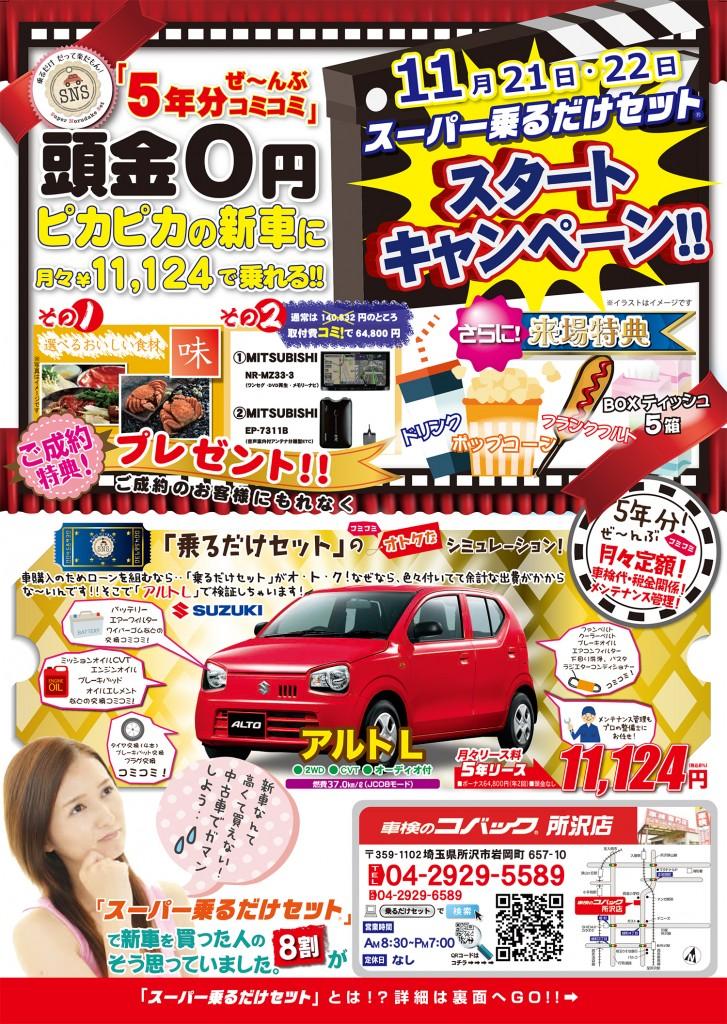 オモテ株式会社小林モーター 車検のコバック所沢店 スタートキャンペーンチラシ