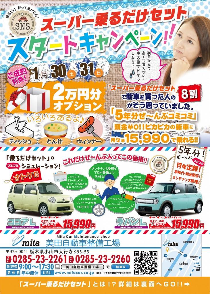 オモテ美田自動車