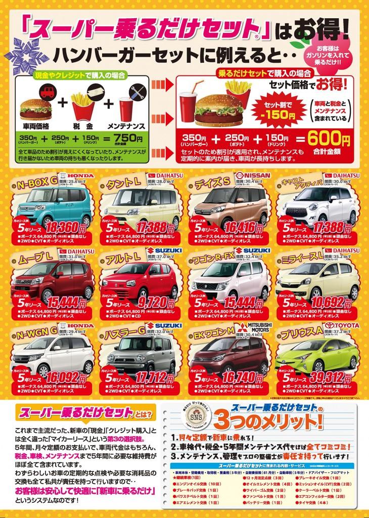 美田自動車ウラ