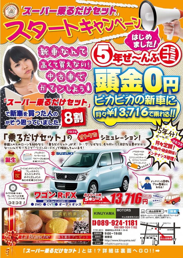 kinuyama01