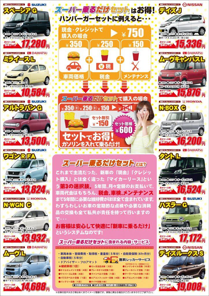 株式会社 松浦モータース「スーパー乗るだけセット」