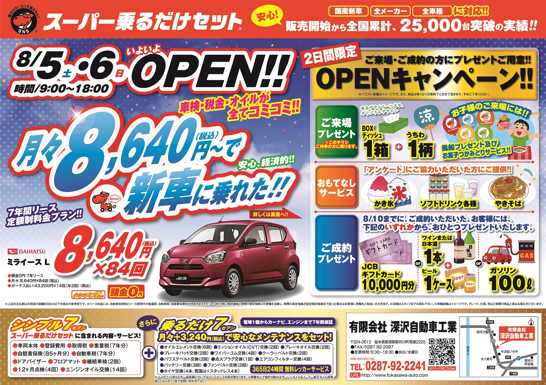 2017年07月深沢自動車工業チラシ