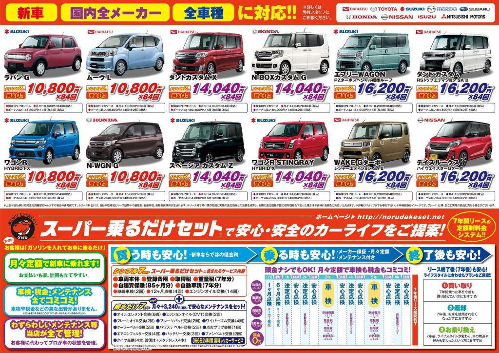 2017年07月深沢自動車工業チラシ(裏)